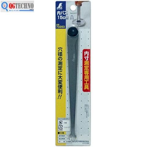 nhip-lo-trong-15-cm-shinwa-73253