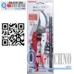 Kéo cắt cành cán trắng đỏ 180-200mm V7 KIMFONG JAPAN